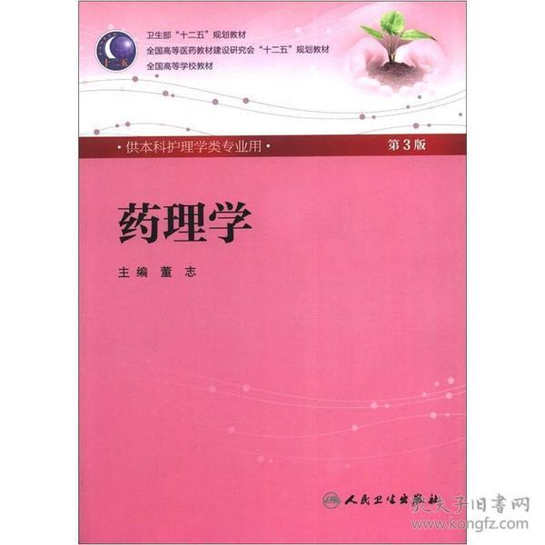 药理学(第3版) 董志