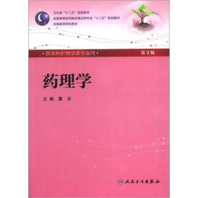 药理学  董志 第3版 9787117160360 人民卫生出版社