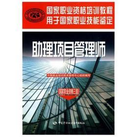 助理项目管理师(国家职业资格3级)