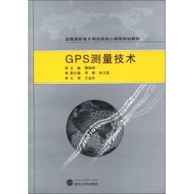 【二手包邮】GPS 测量技术(内容一致,印次、封面或**不同,统一
