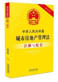 中华人民共和国城市房地产管理法注解与配套(第四版) 15