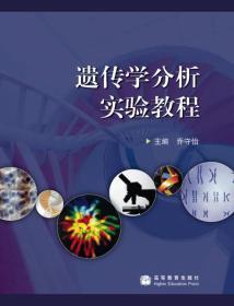 遗传学分析实验教程
