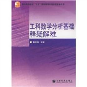 普通高等教育十五国家级规划教材配套参考书:工科数学分析基础释疑解难