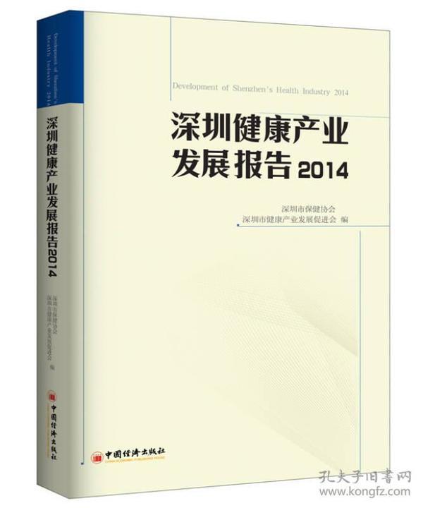 深圳健康產業發展報告 2014
