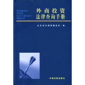 外商投资法律查询手册