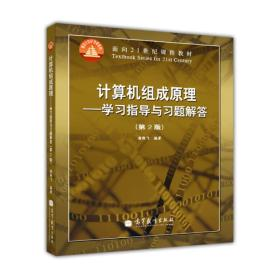 二手計算機組成原理學習指導與習題解答(第2版) 唐朔飛 高等教育