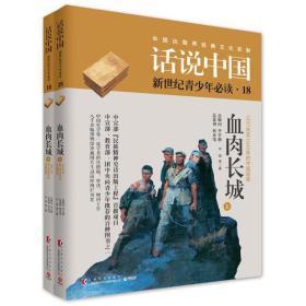 话说中国·青少版18::血肉长城  (上下册)