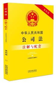 中华人民共和国公司法(含最新司法解释)注解与配套(第四版)