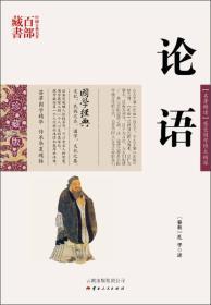 中国古典名著百部藏书 论语  B1XH