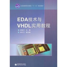 EDA技术与VHDL实用教程 廖超平  9787040217162 高等教育出版社