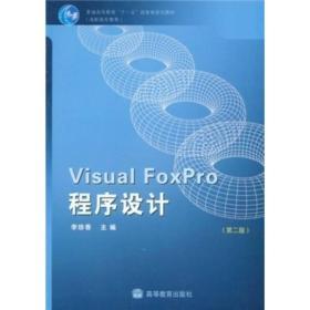 普通高等教育十一五国家级规划教材·高职高专教育:Visual FoxPro程序设计(第2版)