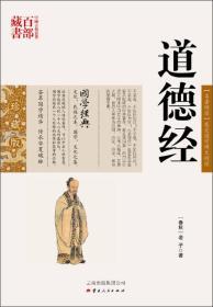 [双色白金.珍藏版]中国古典名著百部藏书:道德经