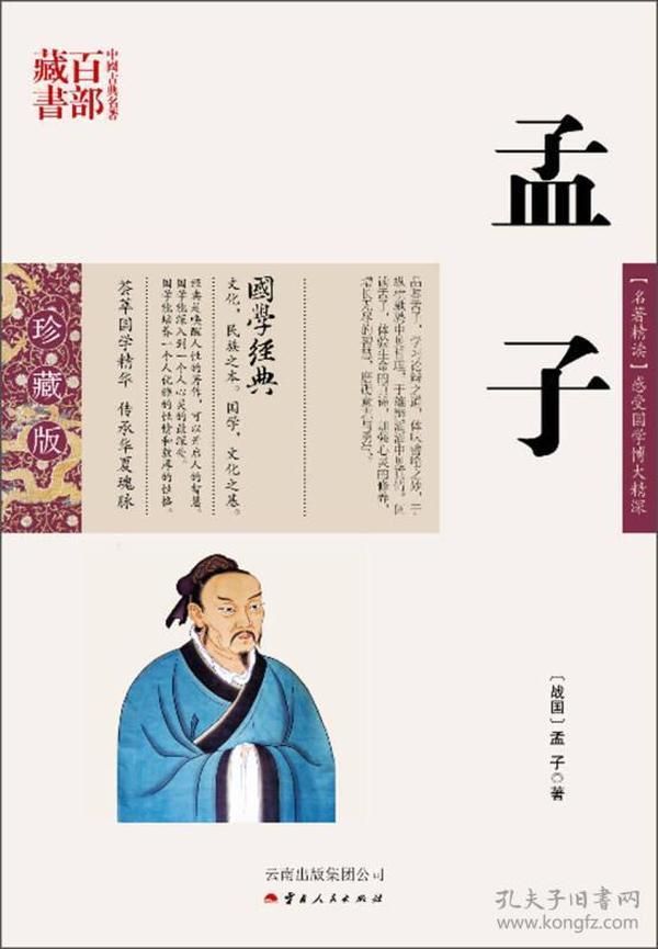 中国古典名著百部藏书:孟子