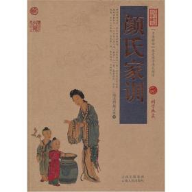 中国古典名著百部藏书 颜氏家训  B1XH