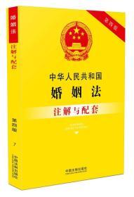 二手正版中华人民共和国婚姻法注解与配套-7-第四4版本书编委会