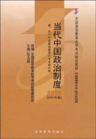 当代中国政治制度:2007年版