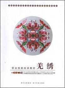 少数民族非物质文化遗产职业技能培训教材丛书·职业技能培训教材:羌绣