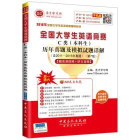 二手全国大学生英语竞赛C类 中国石化出版社 9787511435156