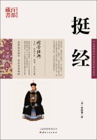 [双色白金.珍藏版]中国古典名著百部藏书:挺经