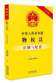中华人民共和国物权法.注解与配套(含最新司法解释)(第四版)