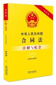 5. 中华人民共和国合同法(含最新司法解释)注解与配套【第四版】