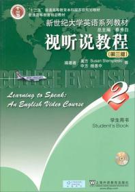 新世纪大学英语系列教材·普通高等教育精品教材:视听说教程2学生用书(第3版)