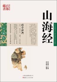 中国古典名著百部藏书 山海经  B1XH