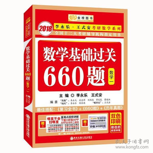 2014-数学基础过关660题-(数学-)