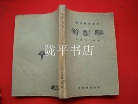 发酵学(全一册)应用科学丛书(民国32年初版)