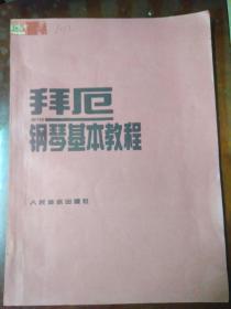 拜厄钢琴基本教程(馆藏)