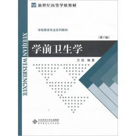学前卫生学(第2版)