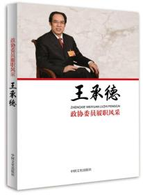 政协委员文库:王承德