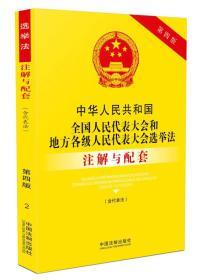 中华人民共和国全国人民代表大会和地方各级人民代表大会选举法(含代表法)注解与配套(第四版) 2