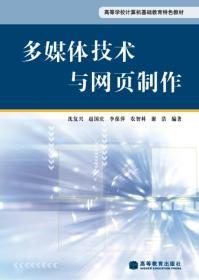 多媒体技术与网页制作沈复兴赵国庆李葆萍高等教育出版社9787040242690s