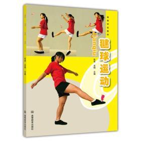 正版二手书毽球运动 张军 龙明 高等教育出版社 9787040239942