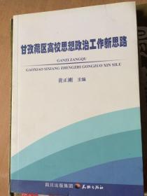 甘孜藏区高校思想政治工作新思路