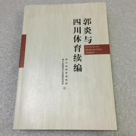 郭炎与四川体育续编(内部资料)