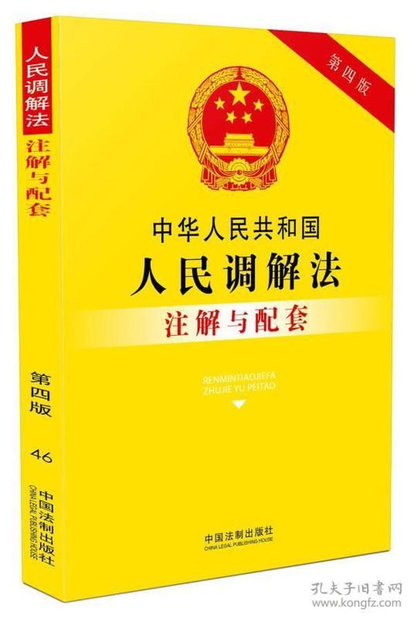 中华人民共和国人民调解法注解与配套-46-第四版
