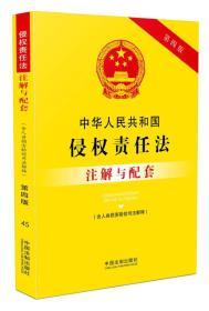 中华人民共和国侵权责任法注解与配套(含人身损害赔偿司法解释)(第四版)