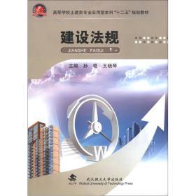 """高等高校土建类专业应用型本科""""十二五""""规划教材:建设法规"""