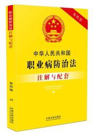 中华人民共和国职业病防治法注解与配套(第四版) 49