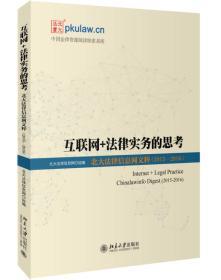 互联网+法律实务的思考 北大法律信息网文粹(2015-2016)