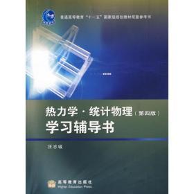 热力学统计物理第四4版学习辅导书汪志诚高等教育出版社9787040257717