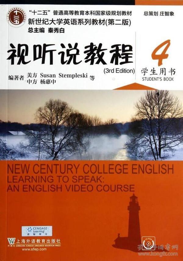 """十二五""""普通高等教育本科国家级规划教材:视听说教程4"""