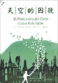 长篇小说--天空的囚徒