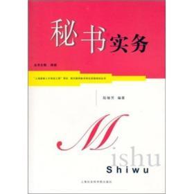 二手秘书实务陆瑜芳上海社会科学院出版社9787806819029