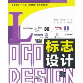 """标志设计(普通高校""""十二五""""规划教材·艺术设计系列)"""