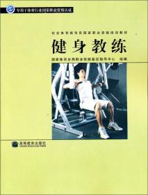 社会体育指导员国家职业资格培训教材:健身教练