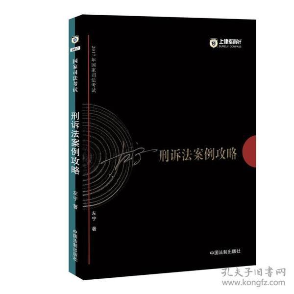 司法考试2017 2017年国家司法考试指南针案例攻略:左宁刑诉法案例攻略