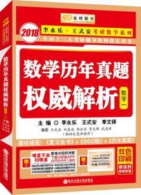 金榜图书2018李永乐·王式安考研数学历年真题权威解析 数学一